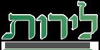 לירות - לוגו ירוק.png