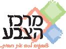 לוגו-מרכז-הצבע1-1.png