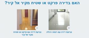 איזו רצפה בדירה